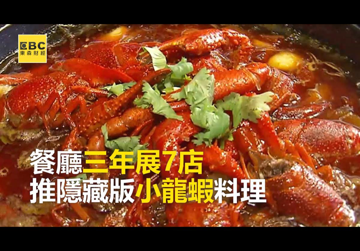 東森新聞報導 海鮮市集 港點大師 小龍蝦