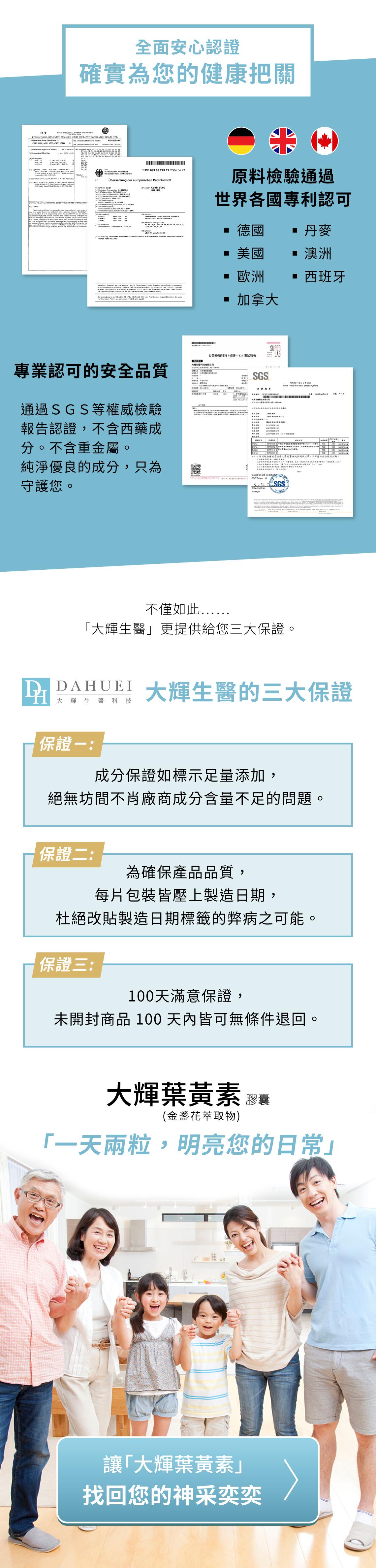 DAHUEI 大輝生醫葉黃素食用分享