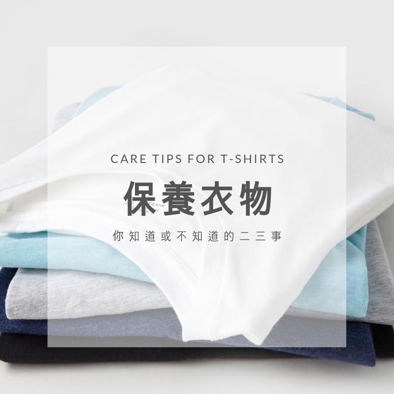 保養衣服,t-shirt