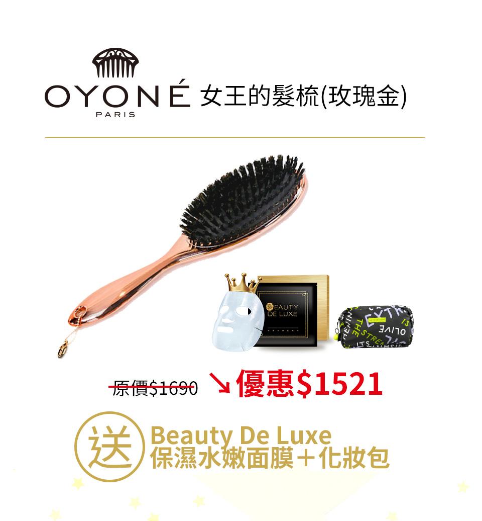 OYONÉ 女王的髮梳(玫瑰金)加贈保濕面膜及化妝包