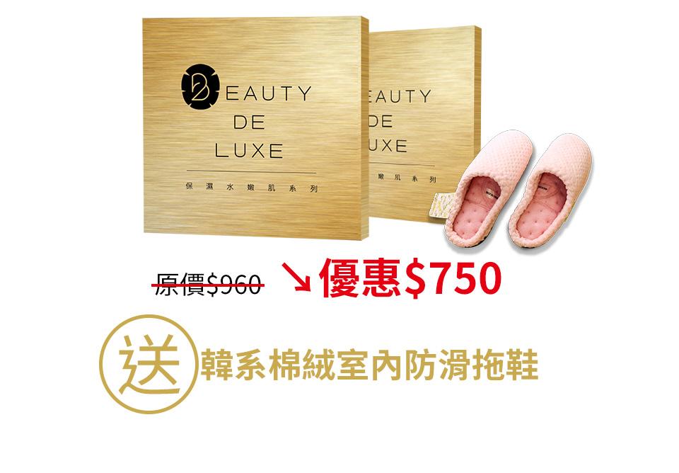 Beauty De Luxe 頂級保濕水嫩膠原面膜2盒加贈韓系棉絨房滑拖