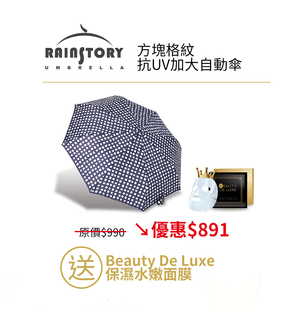 RAINSTORY方塊格紋抗UV加大自動傘加贈Beauty De Luxe保濕水嫩面膜