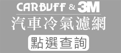 汽車冷氣濾網-規格查詢| CARBUFF|3M|