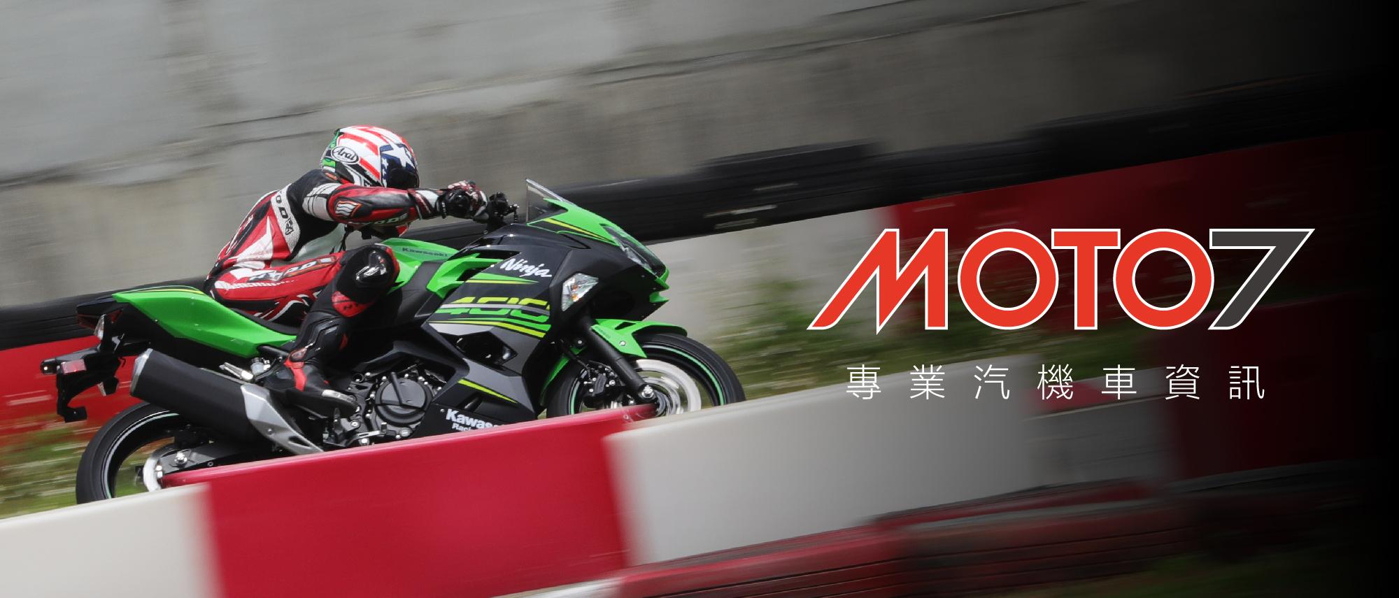 MOTO7,官網