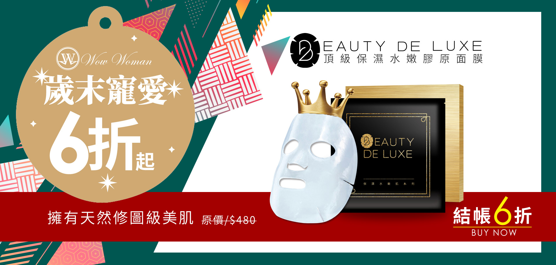 你也能擁有天然修圖級美肌Beauty De Luxe頂級保濕面膜 結帳6折