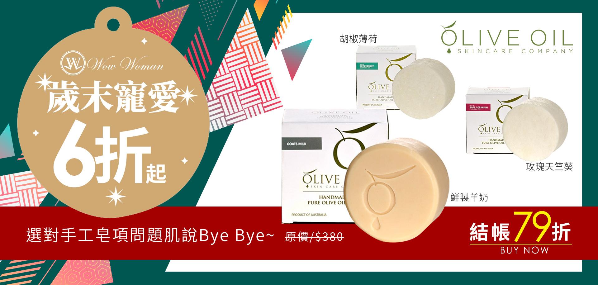 選對手工皂項問題肌說Bye Bye~ 澳洲OLIVE OIL手工皂 結帳79折