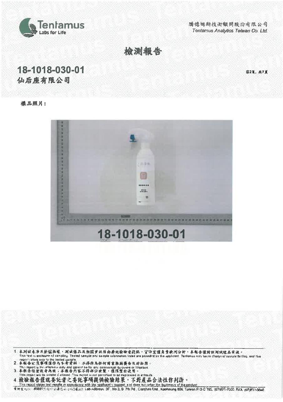 潔淨學布棉防螨噴霧通過騰德拇斯殺蟲劑檢驗2