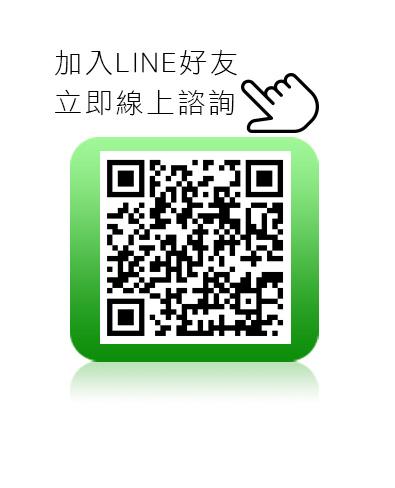 加入LINE好友聯繫我們詢問細節