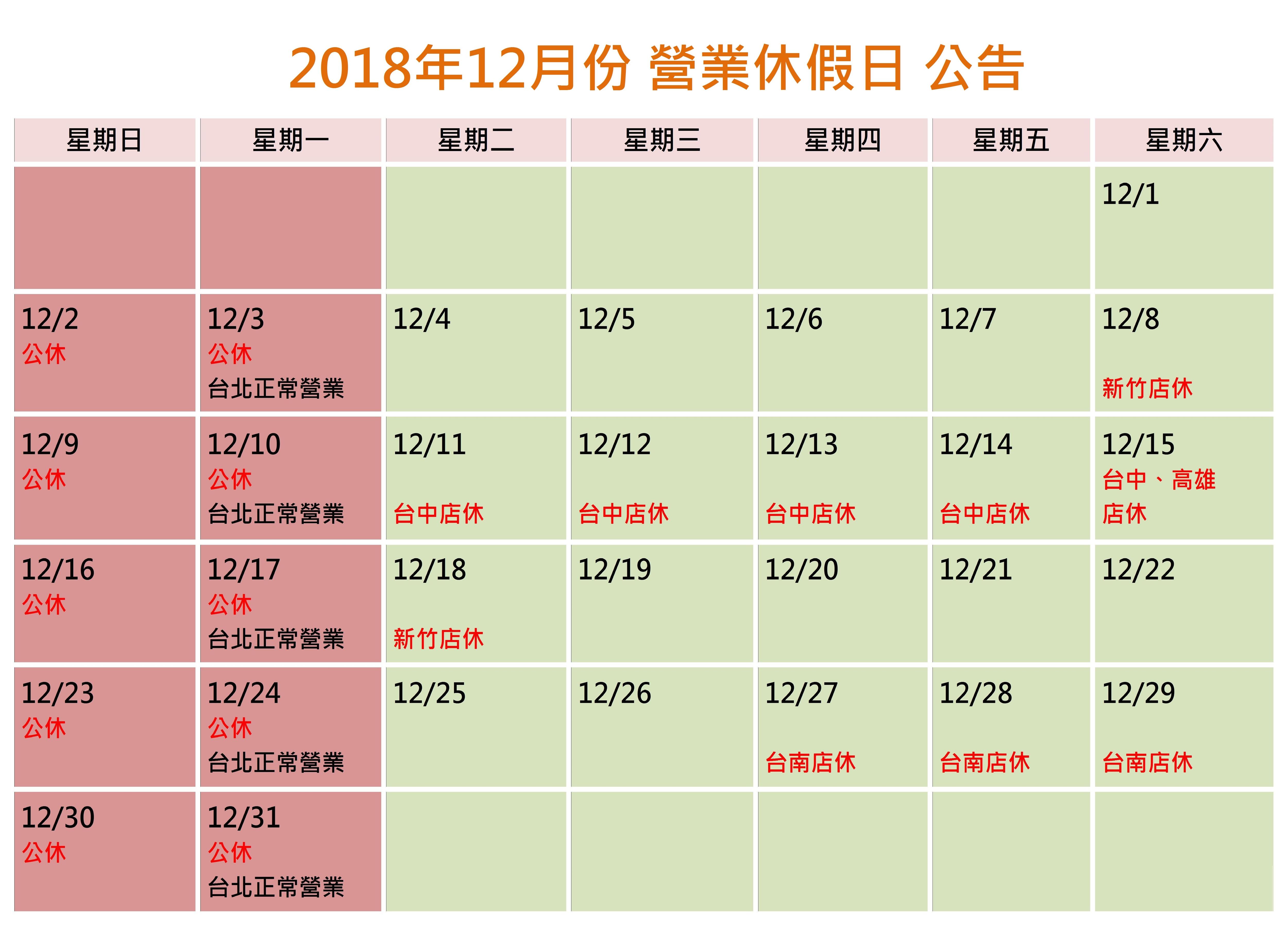 鴻宇光學門市12月營業休假日公告