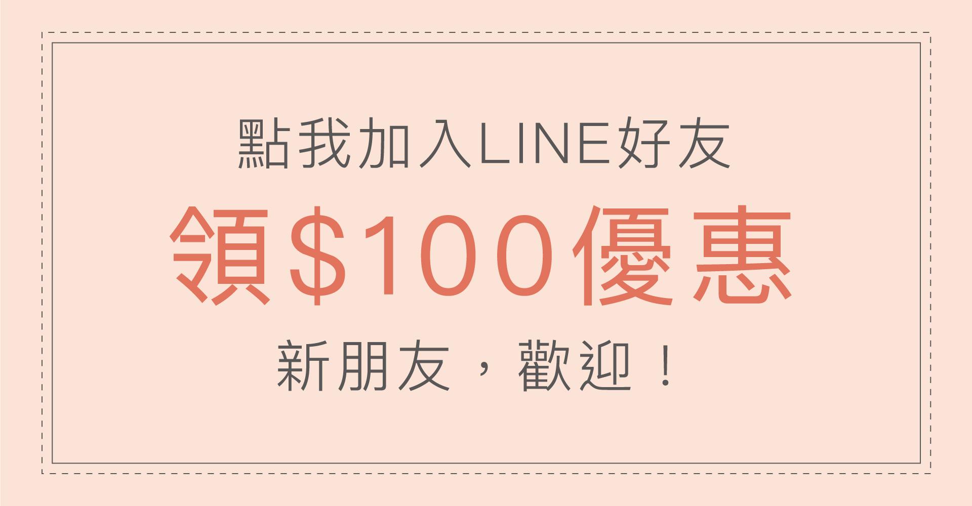 點我加入line好友,領取$100優惠。新朋友,歡迎!