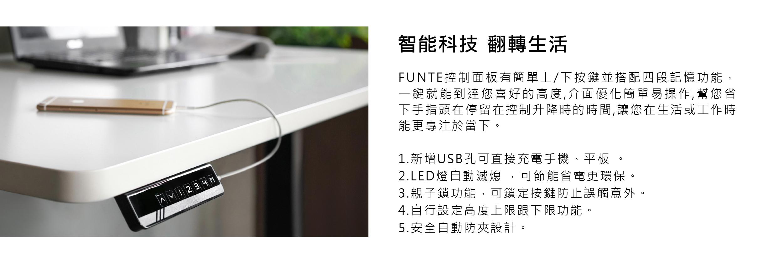 funte電動升降桌,工作桌,電動桌,電腦桌