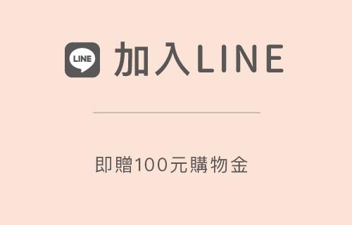 加入LINE,即贈100元購物金