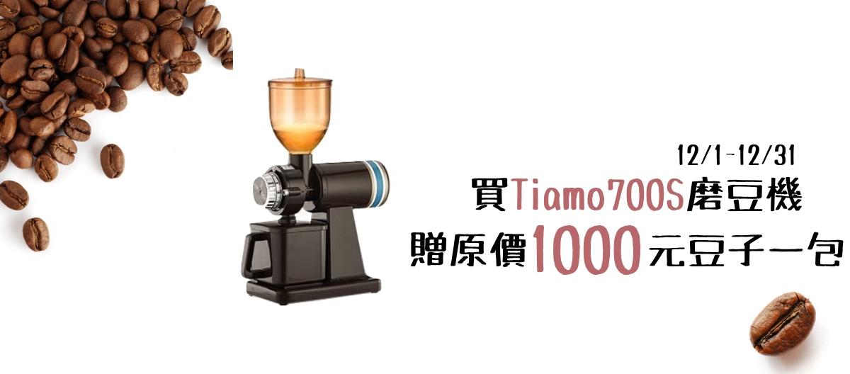 Tiamo磨豆機,Tiamo磨豆機贈咖啡豆