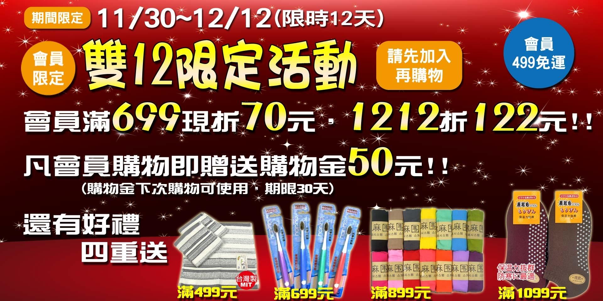 慶雙12~會員滿499免運、滿699現折70、滿1212現折122元 (12/12截止)