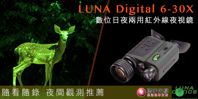 LUNA Digital 6-30X 數位日夜兩用紅外線夜視鏡