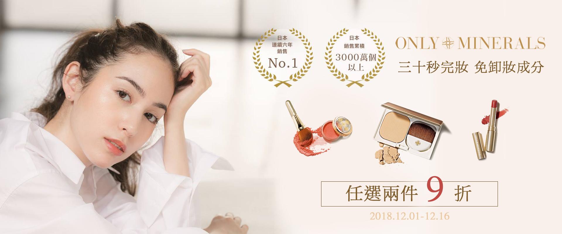 Only Minerals日本礦物彩妝挑戰三十秒快速完妝品牌任兩件9折