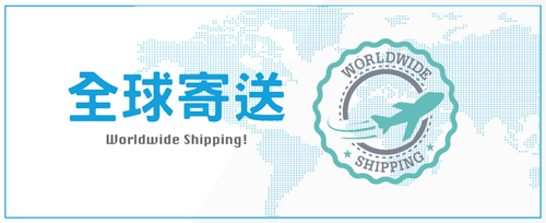 全球寄送 worldwide shipping