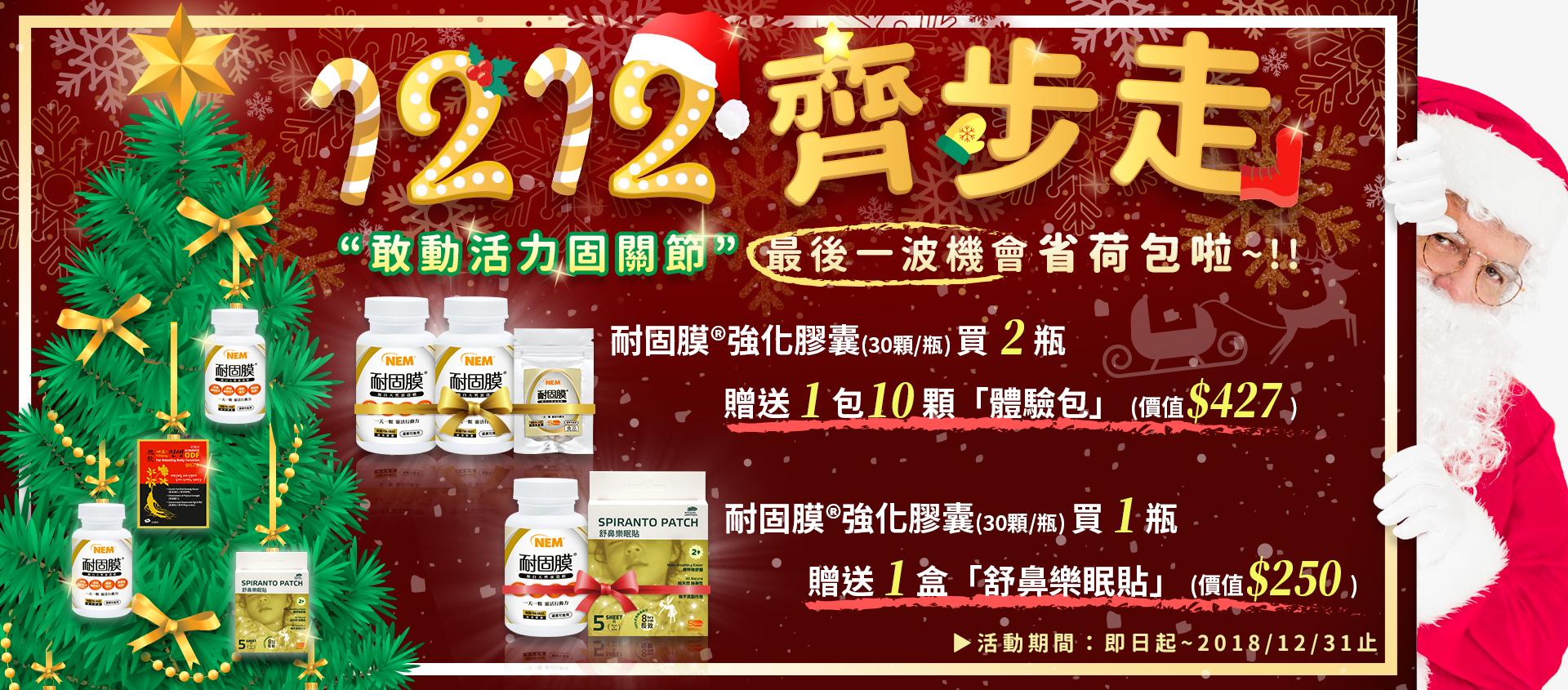 12月優惠活動,NEM,耐固膜,體驗包,舒鼻眠貼,雙12,聖誕節