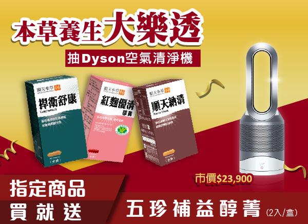 順天本草送健康,買就送五珍補益醇菁,再抽dyson空氣清淨機
