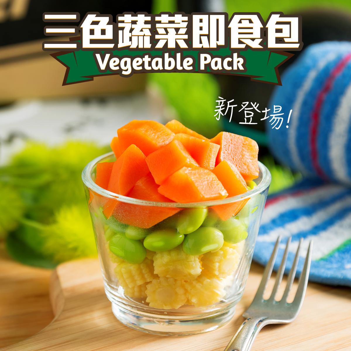 三色蔬菜即食包