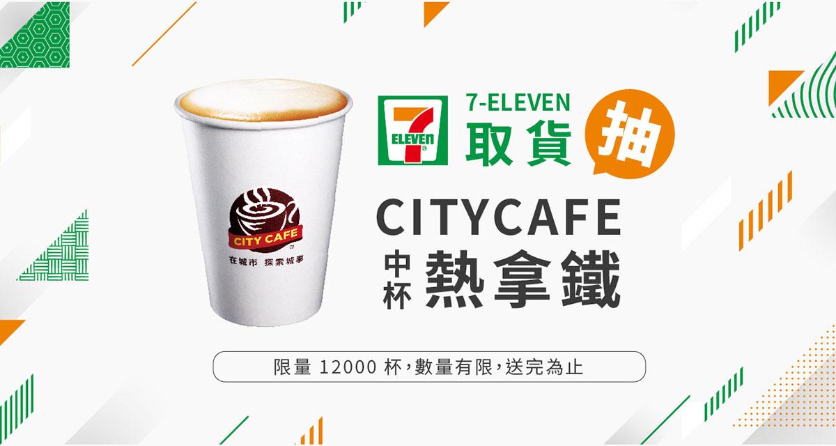 7-ELEVEN 取貨送 CITYCAFE 中杯熱拿鐵