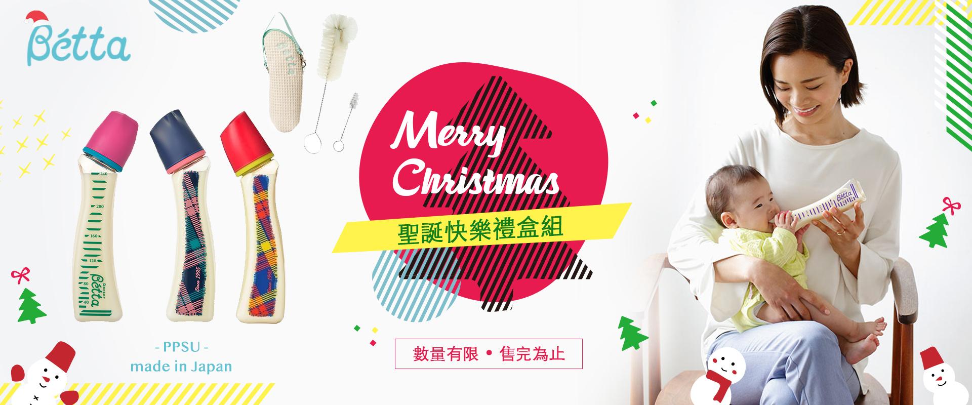 日本 Dr. Betta奶瓶2018聖誕快樂禮盒組