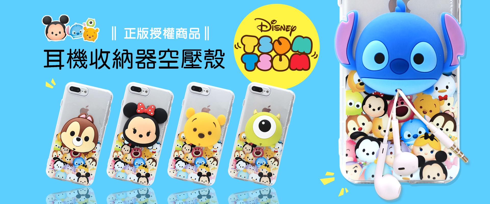 迪士尼手機殼