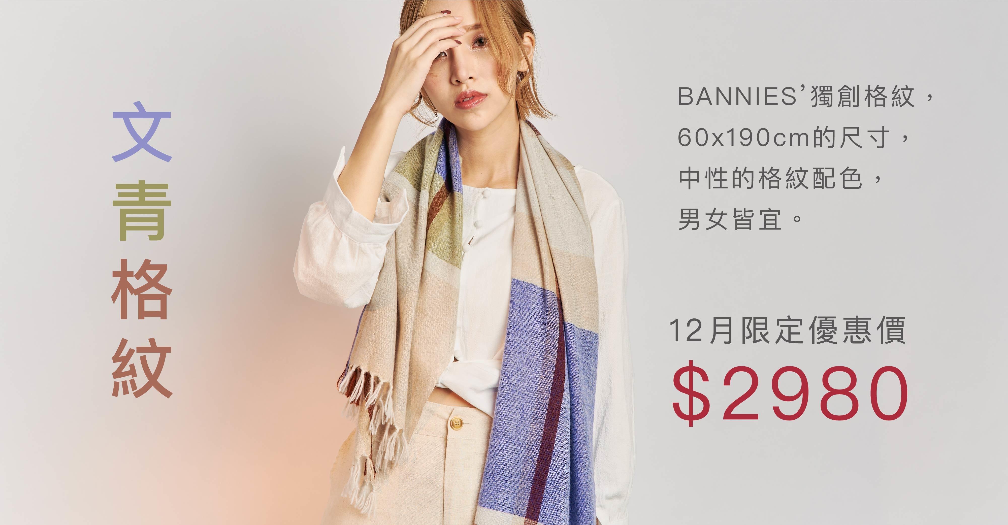 文青格紋特價$2980
