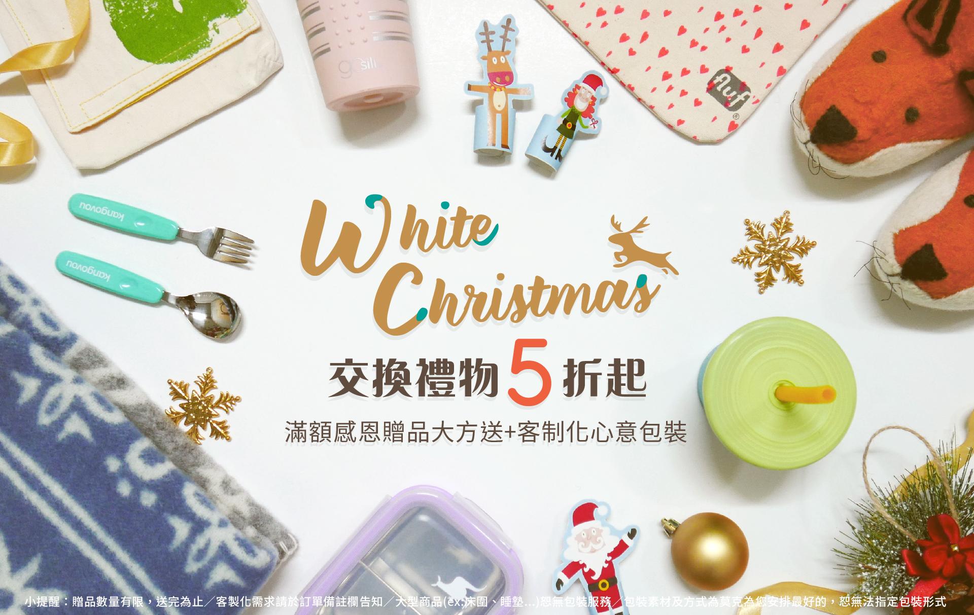 交換禮物,聖誕節,紙玩具,PUKACA,小袋鼠餐具