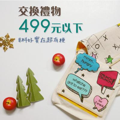 交換禮物,聖誕節,fluf,提袋,500元,包包