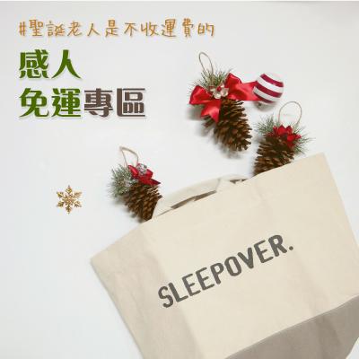 交換禮物,聖誕節,媽媽包,免運,出清,sale