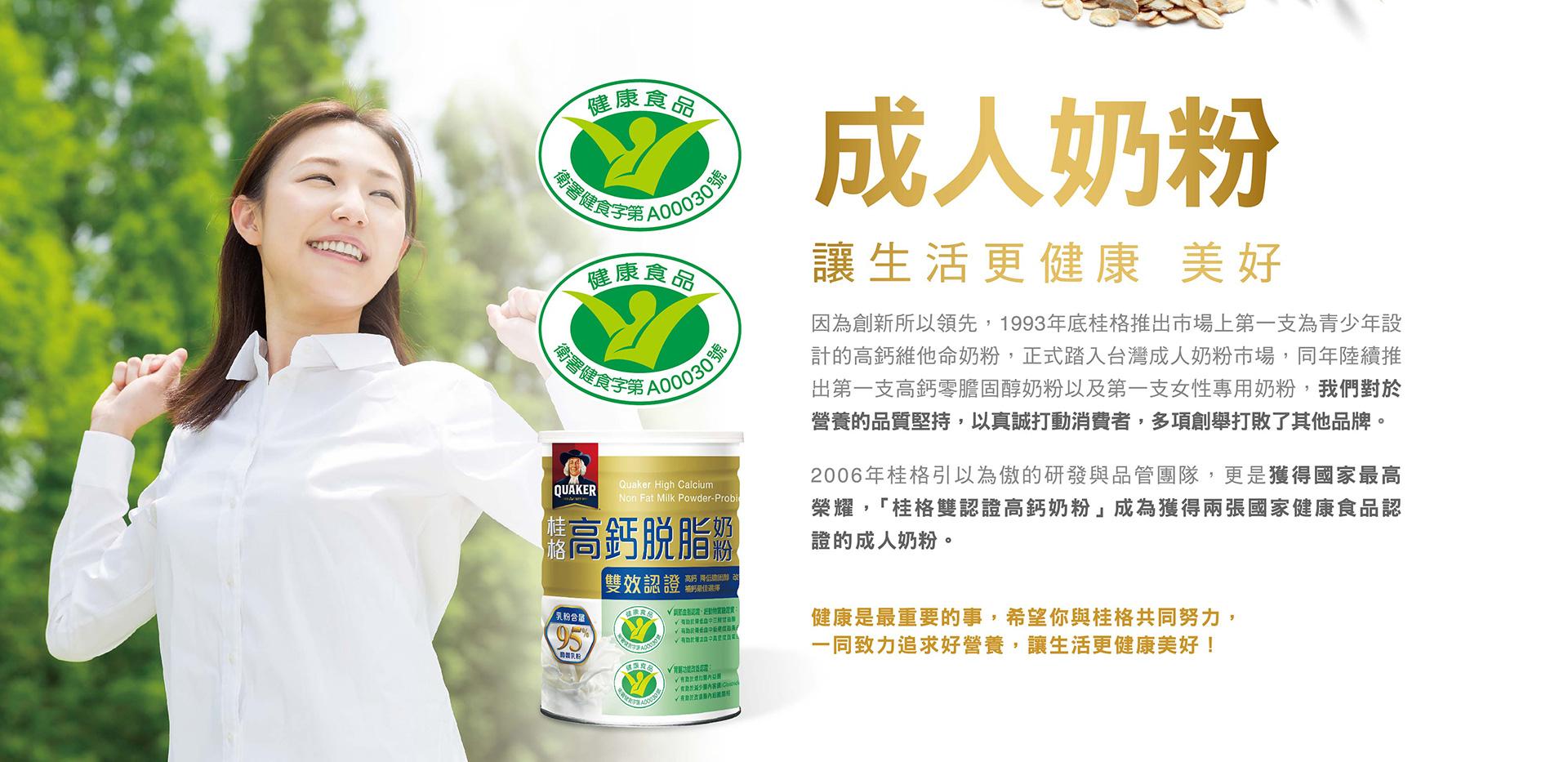 桂格品牌介紹 - 桂格補品、桂格完膳、桂格寶寶、桂格穀物、成人奶粉