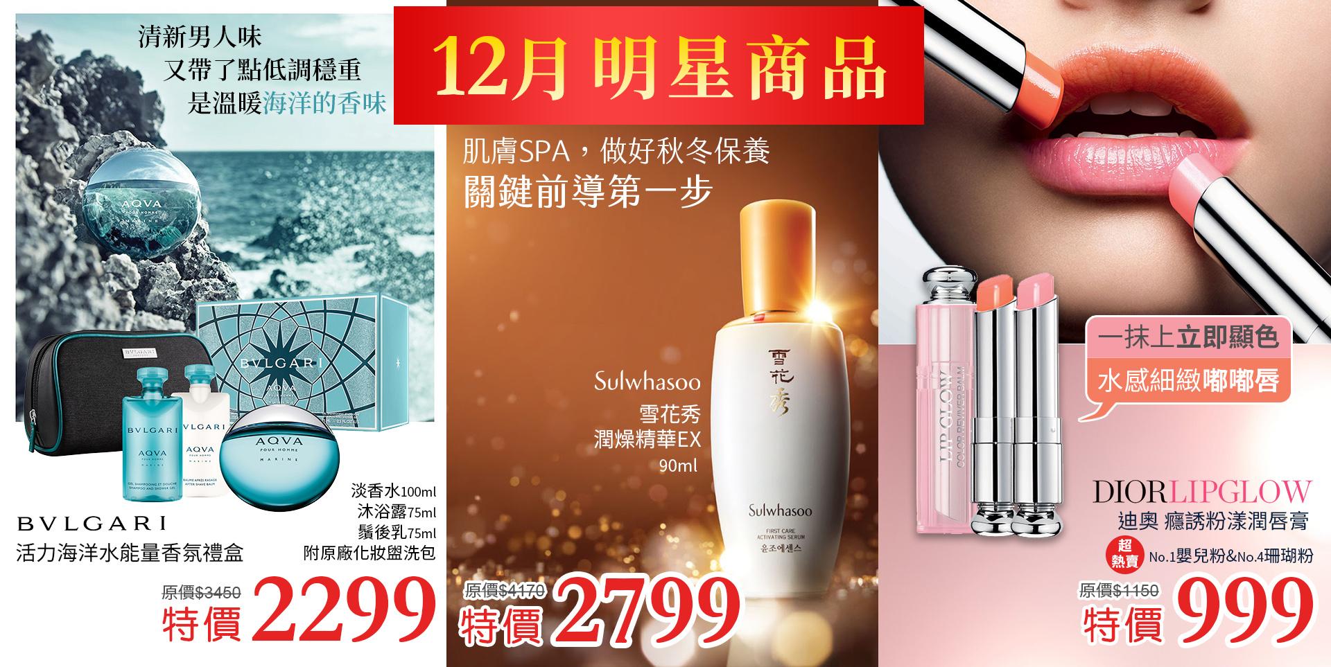 12月明星商品 寶格麗海洋男香禮盒 雪花秀潤燥精華 Dior癮誘潤唇膏