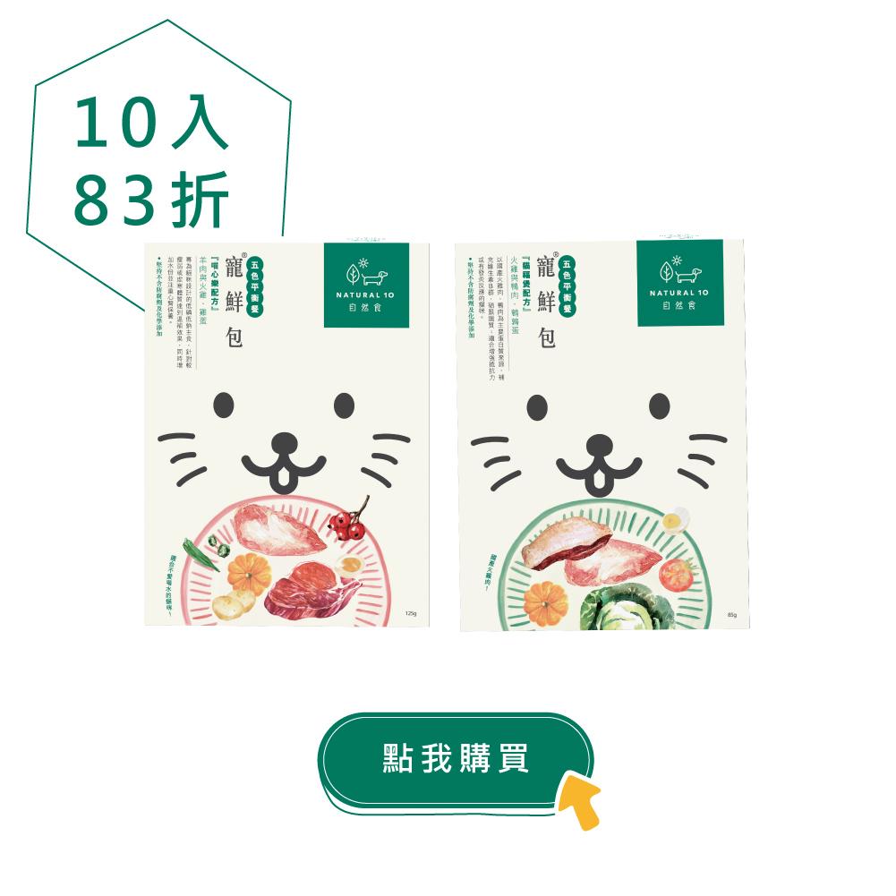 貓寵鮮包10入83折.,貓鮮食,主食罐推薦,寵物鮮食推薦,濕食,貓咪主食罐推薦
