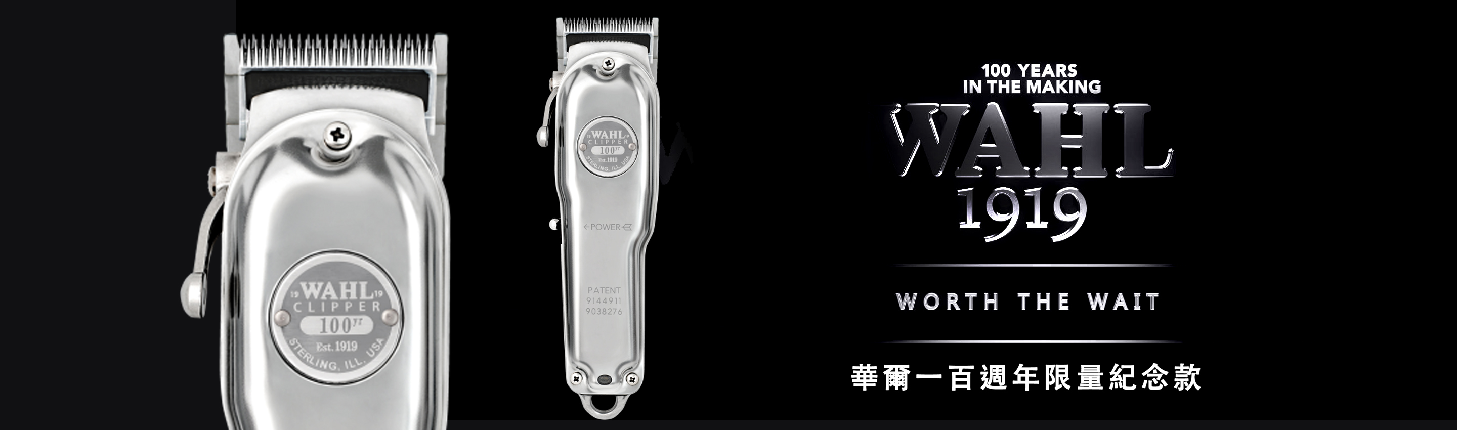 WAHL 100 週年紀念電剪(華爾/100 Year Anniversary Cordless Senior)