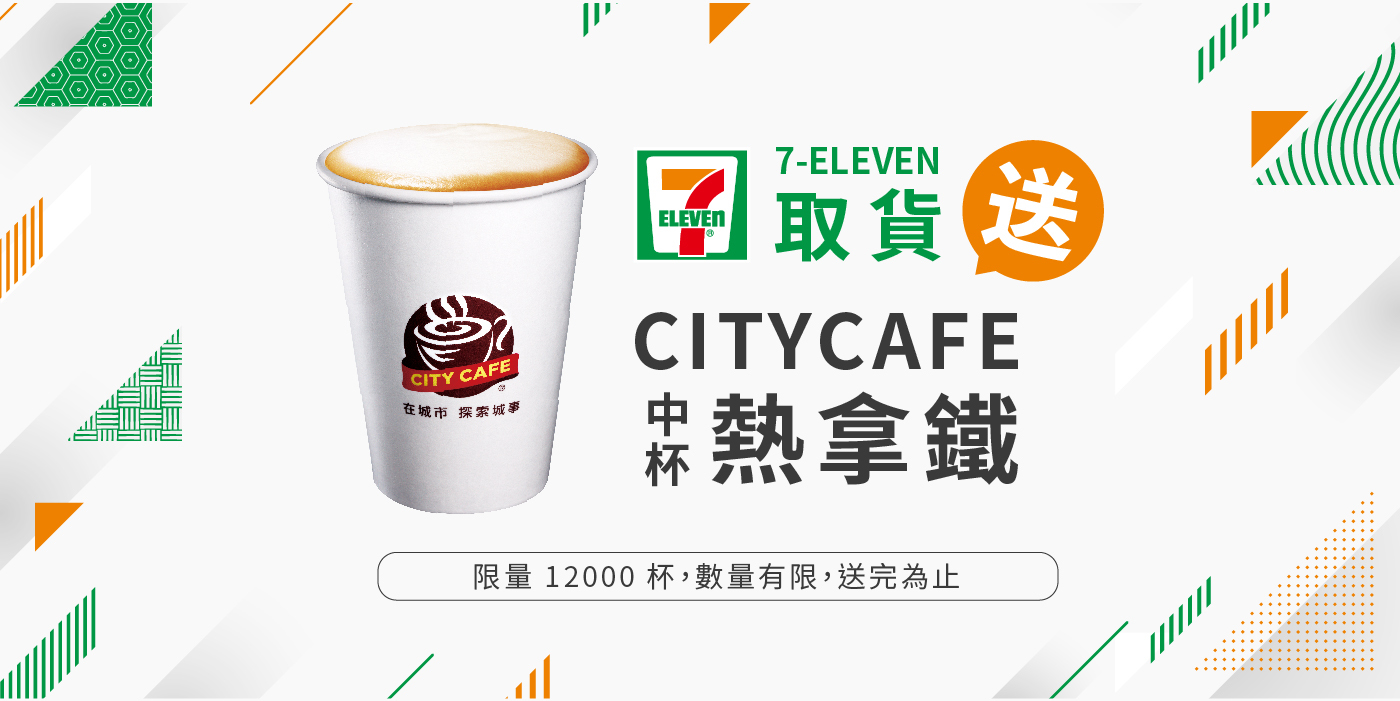 智選家會員 7-11取貨享有送咖啡的優惠