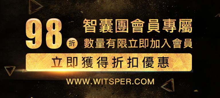 WitsPer智選家會員首購專屬-98折優惠