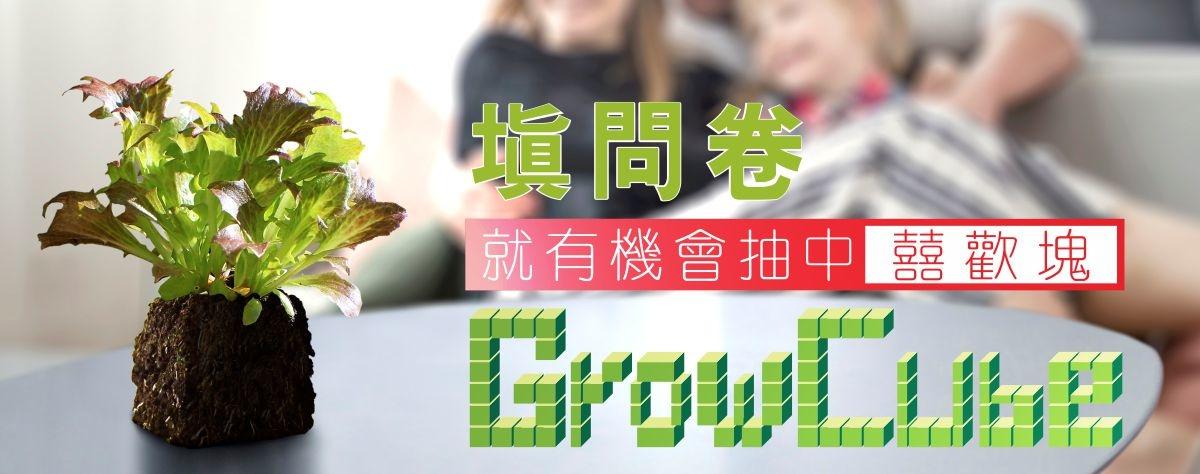 GrowCube