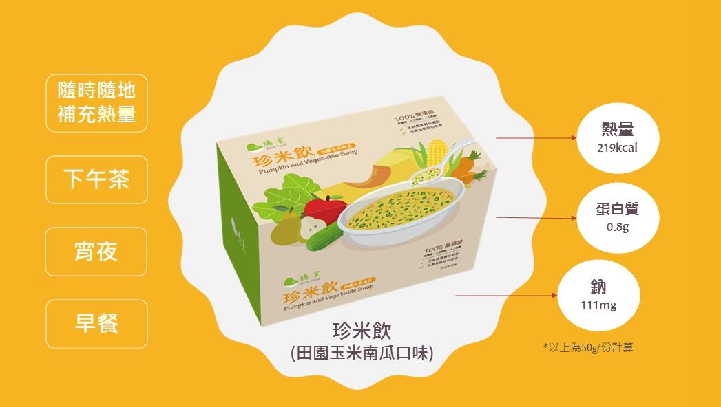 低蛋白珍米飲