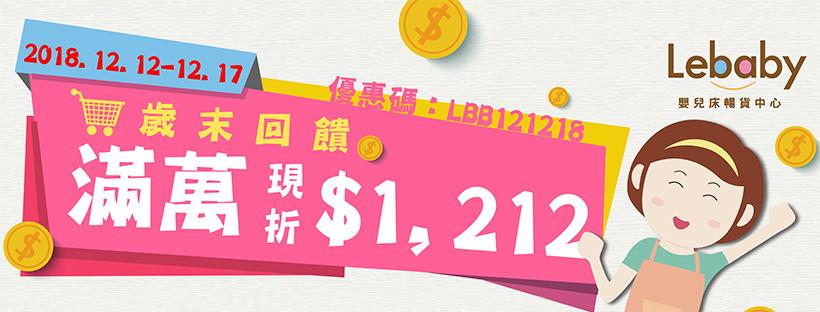 12月12日到12月17日,樂寶貝嬰兒床滿萬元以上現折1212元