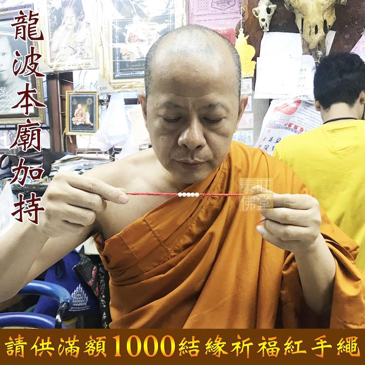 平安手繩,紅繩,龍波本廟