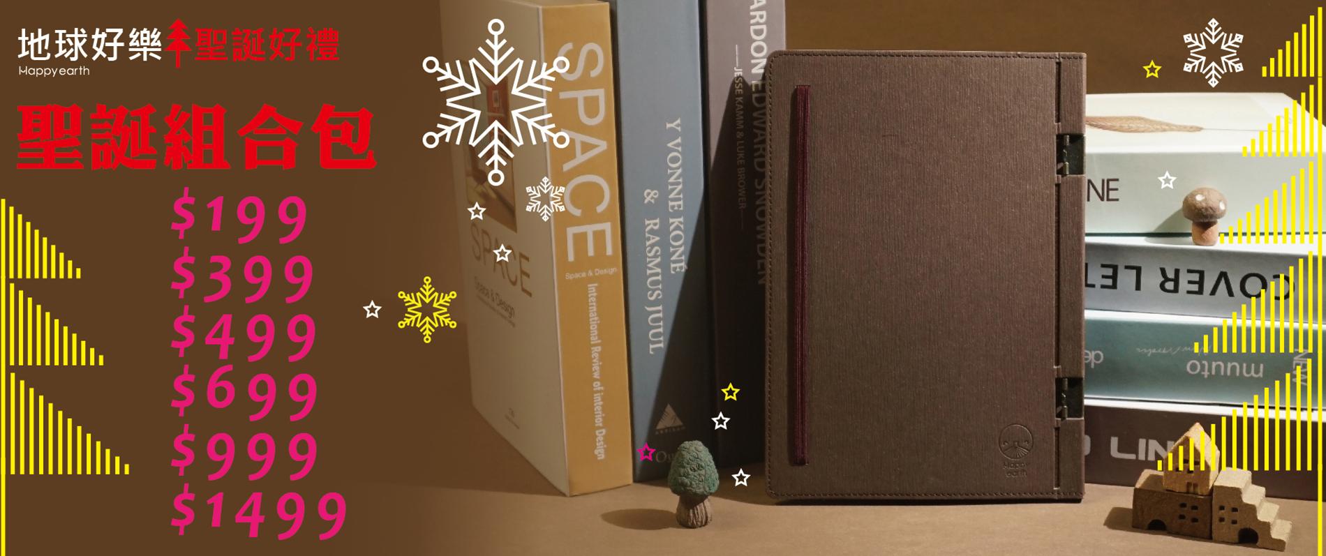 地球好樂 | 聖誕組合包