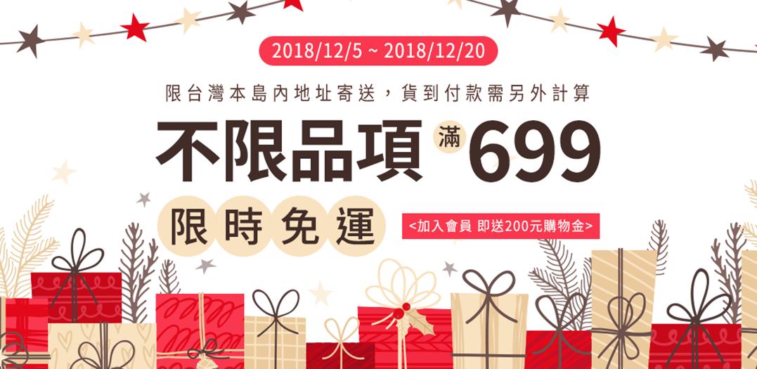 699元免運加入會員再送購物金