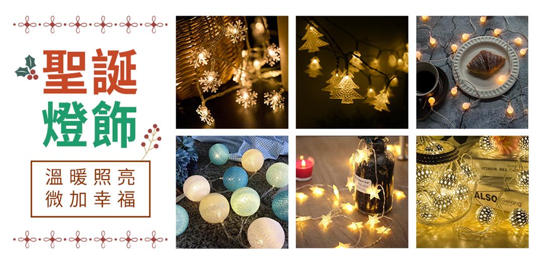聖誕燈飾系列
