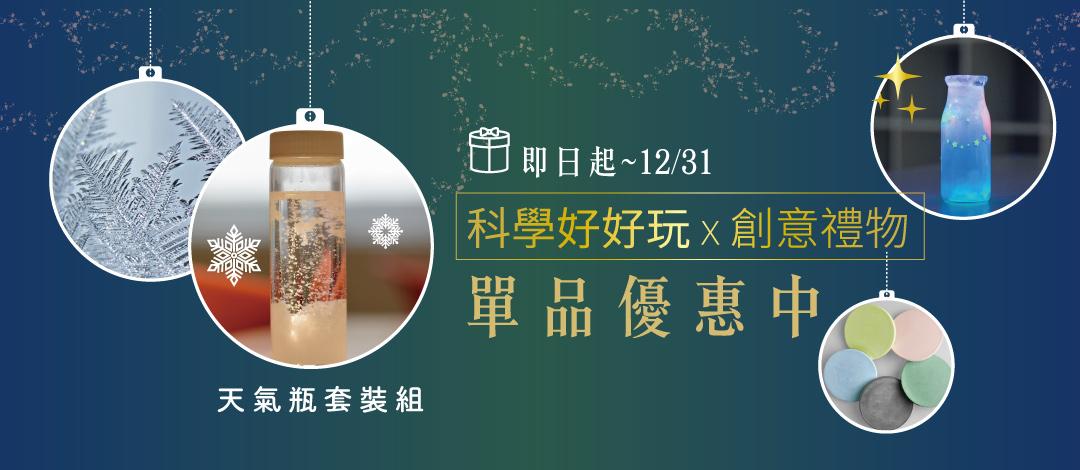聖誕優惠, 交換禮物, 聖誕節, 好康優惠