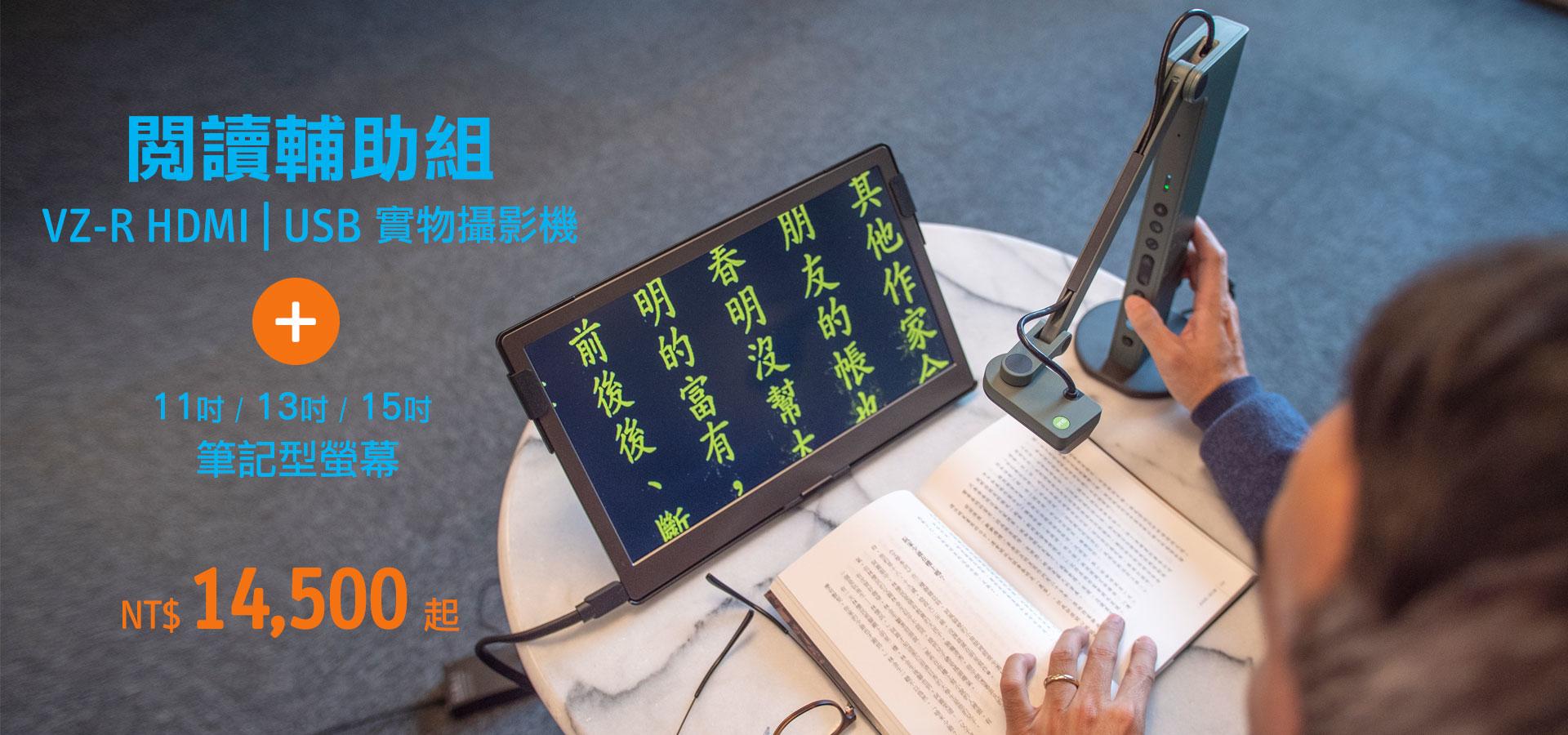 閱讀輔助組: VZ-R HDMI   USB 實物攝影機 + (11/13/15) 吋筆記型螢幕