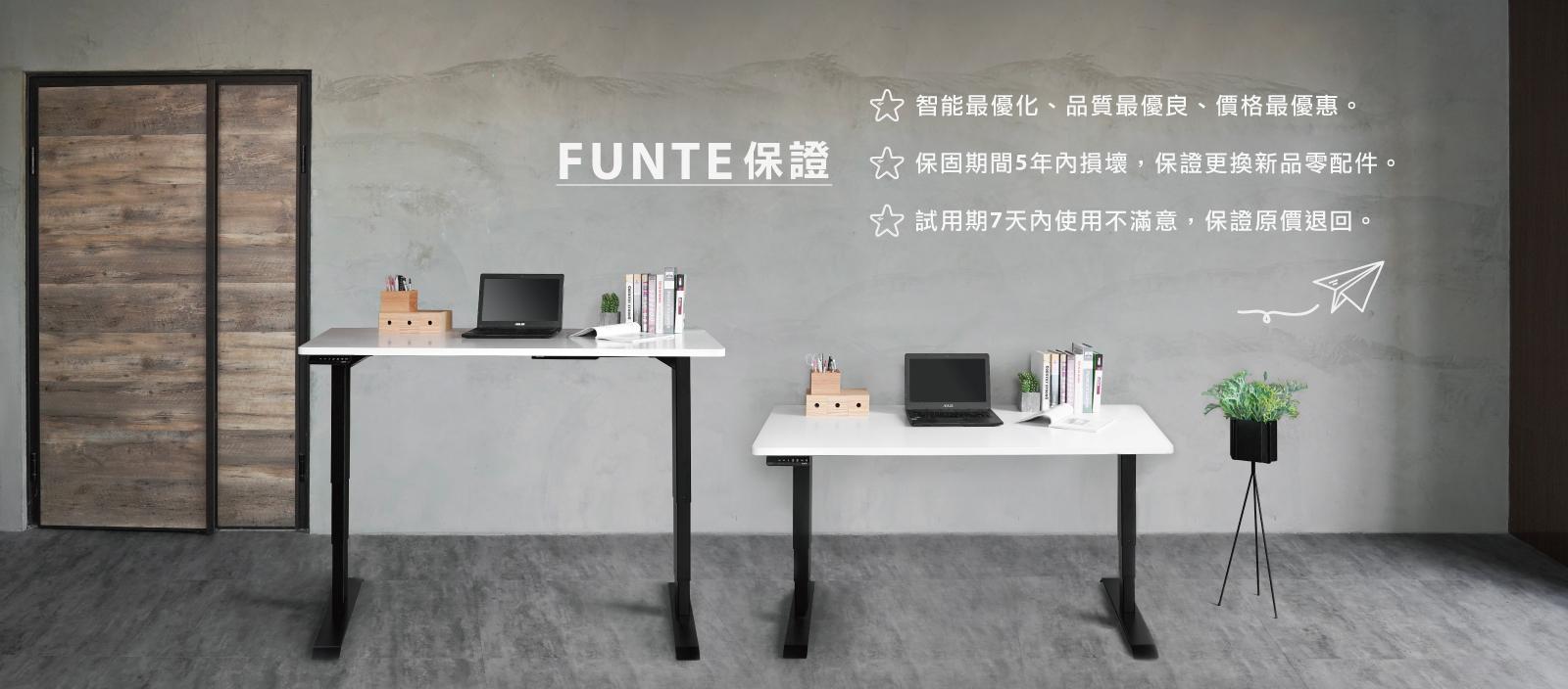 funte 電動升降桌,升降桌,工作桌,站立桌