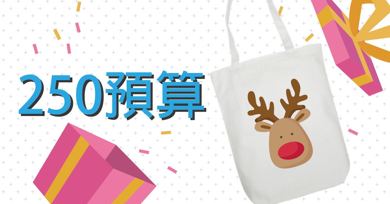 聖誕節交換禮物250元預算