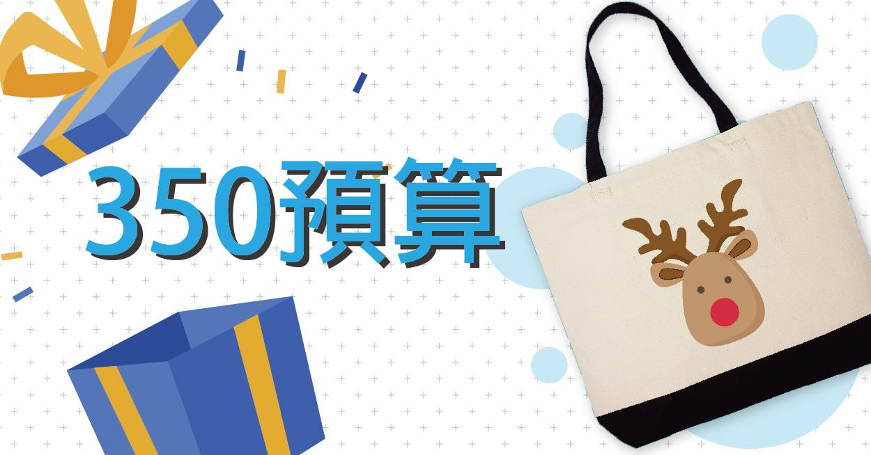 聖誕節交換禮物350元預算