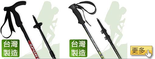 登山杖、台灣製造